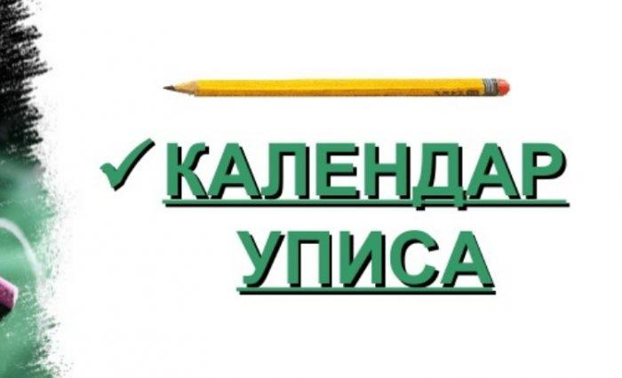 upis_u_srednje_skole